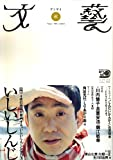 文藝 2006年 08月号 [雑誌]