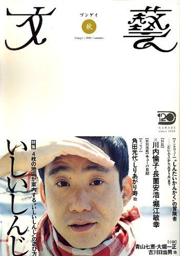 文藝 2006年 08月号 [雑誌]の詳細を見る