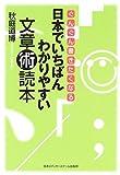 日本でいちばんわかりやすい文章術読本―ぐんぐん書きたくなる