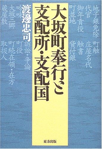 大坂町奉行と支配所・支配国