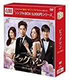 ビッグマン DVD-BOX2〈シンプルBOX 5,000円シリーズ〉[DVD]