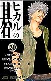 ヒカルの碁 20 (ジャンプコミックス)