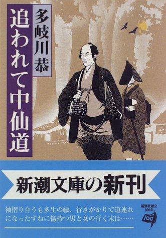 追われて中仙道 (新潮文庫)