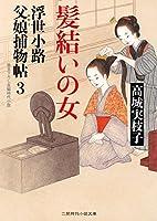 髪結いの女 浮世小路 父娘捕物帖3 (二見時代小説文庫)