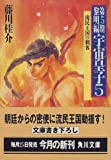 黎明編 宇宙皇子〈5〉―流民王国の刺客 (角川文庫)