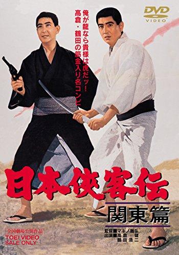 日本侠客伝 関東篇 [DVD]