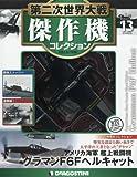 第二次世界大戦傑作機コレクション 13号 (グラマンF6Fヘルキャット) [分冊百科] (モデルコレクション付) (第二次世界大戦 傑作機コレクション)
