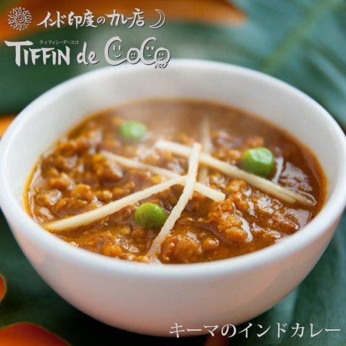 ティフィン・デ・ココの手作り キーマカレー 激辛 Keema Curry ☆玉ねぎたっぷり☆