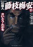 仕掛人藤枝梅安 31 (SPコミックス)
