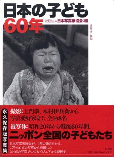 日本の子ども60年の詳細を見る