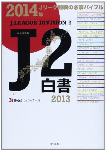 J2白書〈2013〉