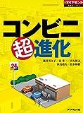 コンビニ超進化 週刊ダイヤモンド 特集BOOKS