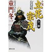 全一冊 小説立花宗茂 (集英社文庫)