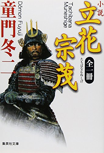 全一冊 小説立花宗茂 (集英社文庫) -
