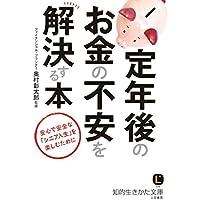 定年後のお金の不安を解決する本: 安心で安全な「シニア人生」を楽しむために (知的生きかた文庫)