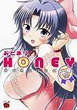 おとまりHONEY 4 (チャンピオンREDコミックス)