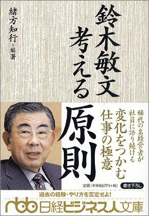 鈴木敏文 考える原則 (日経ビジネス人文庫)