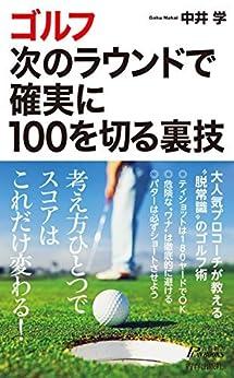 [中井 学]のゴルフ 次のラウンドで確実に100を切る裏技