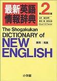 最新英語情報辞典