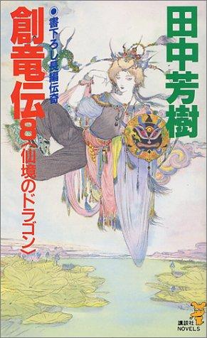 創竜伝(8) 仙境のドラゴン (講談社ノベルス)