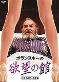 ポランスキーの欲望の館 HDマスター 完全版[DVD]