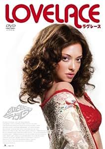 ラヴレース [DVD]