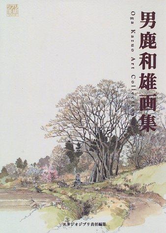 男鹿和雄画集 (ジブリTHE ARTシリーズ)の詳細を見る