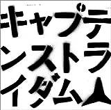 肉屋の娘 / キャプテンストライダム