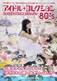 アイドルコレクション80's ([テキスト])