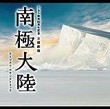 日曜劇場 南極大陸 オリジナル・サウンドトラック