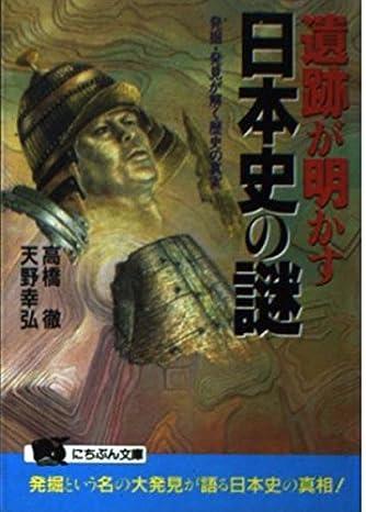 遺跡が明かす日本史の謎―発掘・発見が解く歴史の真実 (にちぶん文庫)