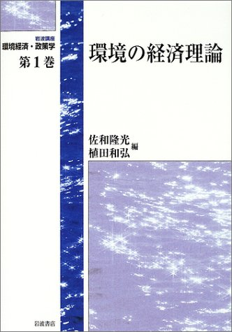 岩波講座 環境経済・政策学〈第1巻〉環境の経済理論の詳細を見る
