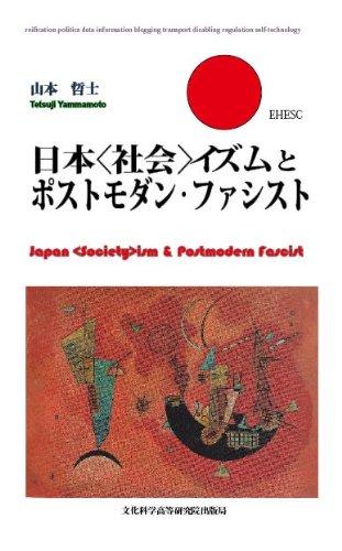 日本<社会>イズムとポストモダン・ファシスト