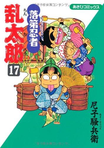 落第忍者乱太郎 (17) (あさひコミックス)の詳細を見る