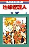 地球管理人 3 (花とゆめコミックス)