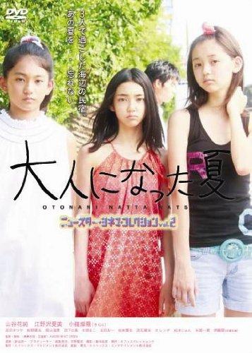 大人になった夏 [DVD]