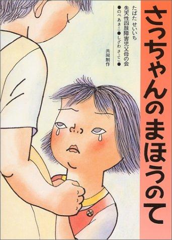 さっちゃんのまほうのて (日本の絵本)の詳細を見る