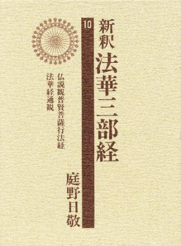 新釈法華三部経 10巻