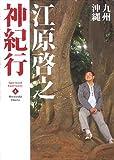江原啓之神紀行4 九州・沖縄 (スピリチュアル・サンクチュアリシリーズ)