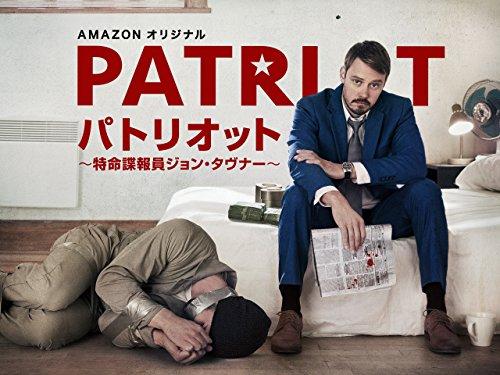 パトリオット ~特命諜報員 ジョン・タヴナー~ シーズン1 予告編