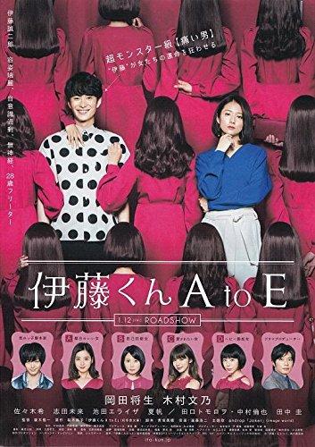 映画チラシ 伊藤くん A to E 岡田将生