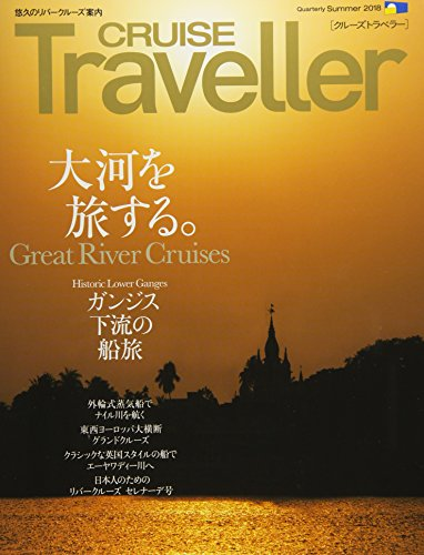 CRUISE Traveller Summer 2018 大河を旅する。
