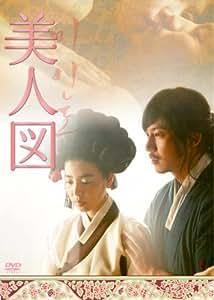 キム・ナムギル主演映画『美人図』 [DVD]