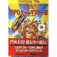 実践!RPGゲームマスター道 (富士見文庫―富士見ドラゴンブック)