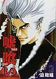 嘘喰い 3 (ヤングジャンプコミックス) 画像