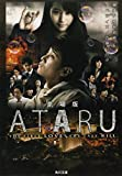 劇場版 ATARU  -THE FIRST LOVE & THE LAST KILL- (角川文庫)
