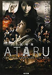 【動画】劇場版 ATARU THE FIRST LOVE&THE LAST KILL