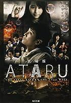 劇場版 ATARU  -THE FIRST LOVE & THE LAST KILL- (角川文庫)
