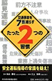 交通事故を7割減らすたった2つの習慣