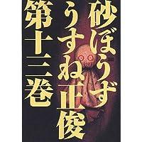 砂ぼうず 13巻 (ビームコミックス)